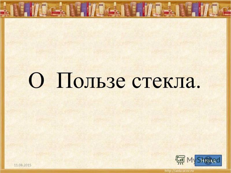 О Пользе стекла. 11.08.201530 Назад