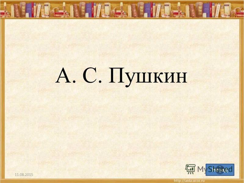 А. С. Пушкин 11.08.201532 Назад