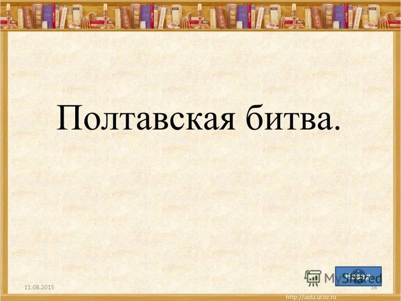 Полтавская битва. 11.08.201538 Назад