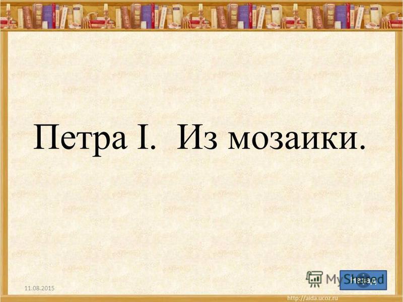 Петра I. Из мозаики. 11.08.201540 Назад