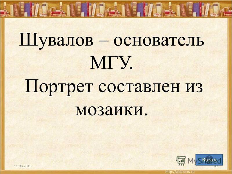 Шувалов – основатель МГУ. Портрет составлен из мозаики. 11.08.201542 Назад