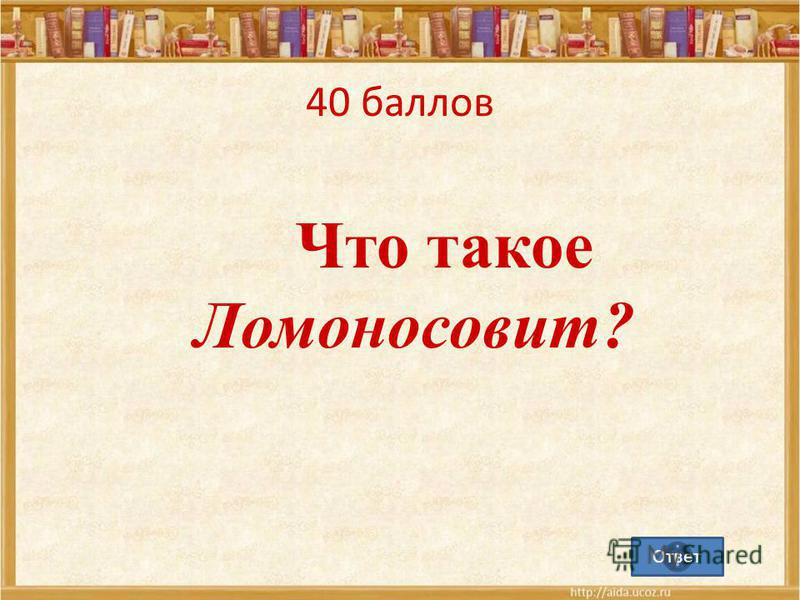 40 баллов Что такое Ломоносовит? Ответ