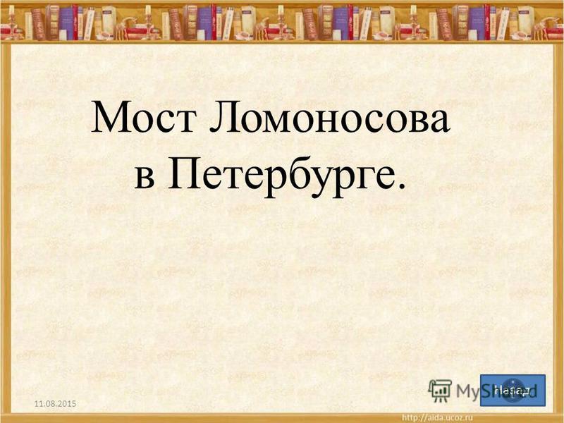 11.08.201550 Мост Ломоносова в Петербурге. Назад