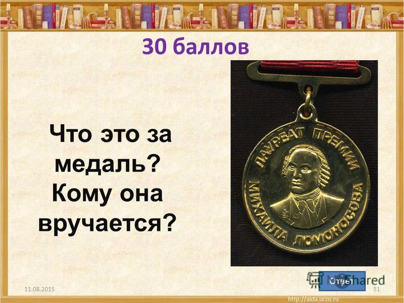 30 баллов 11.08.201551 Что это за медаль? Кому она вручается? Ответ