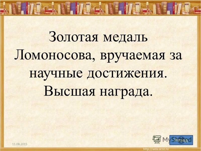 Золотая медаль Ломоносова, вручаемая за научные достижения. Высшая награда. 11.08.201552 Назад