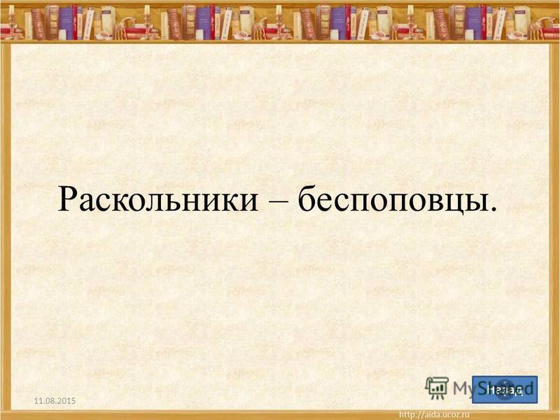 Раскольники – беспоповцы. 11.08.201558 Назад