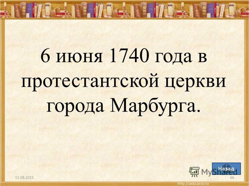 6 июня 1740 года в протестантской церкви города Марбурга. 11.08.201566 Назад