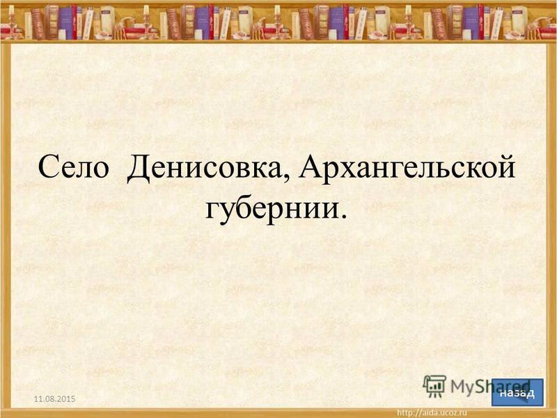 Село Денисовка, Архангельской губернии. 11.08.20158 назад