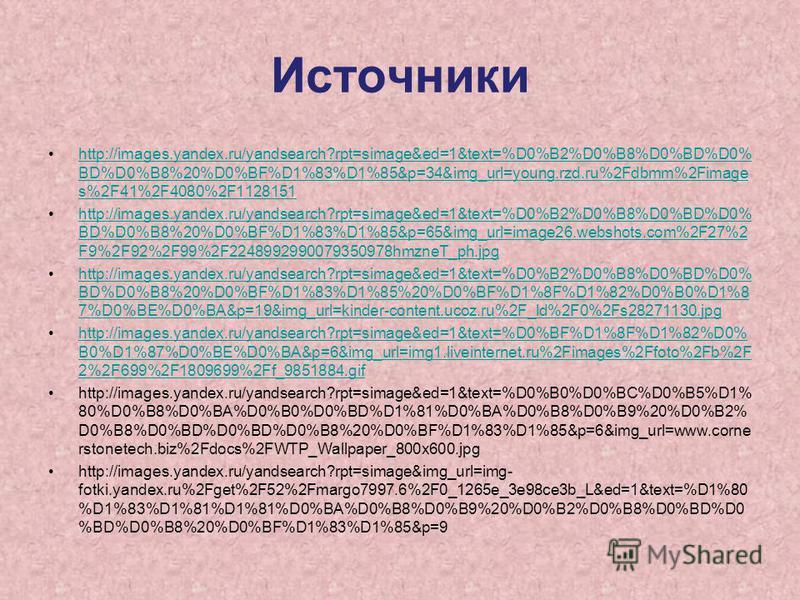 Источники http://images.yandex.ru/yandsearch?rpt=simage&ed=1&text=%D0%B2%D0%B8%D0%BD%D0% BD%D0%B8%20%D0%BF%D1%83%D1%85&p=34&img_url=young.rzd.ru%2Fdbmm%2Fimage s%2F41%2F4080%2F1128151http://images.yandex.ru/yandsearch?rpt=simage&ed=1&text=%D0%B2%D0%B