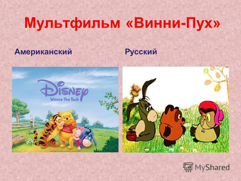 Мультфильм «Винни-Пух» Американский Русский