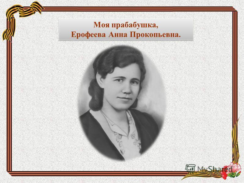 Моя прабабушка, Ерофеева Анна Прокопьевна.