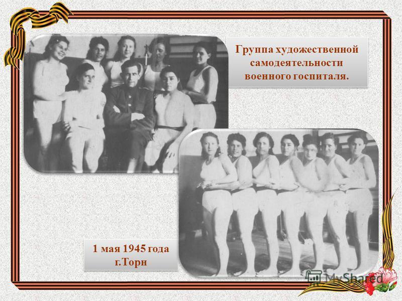 Группа художественной самодеятельности военного госпиталя. 1 мая 1945 года г.Торн
