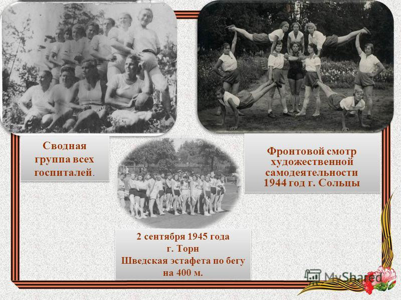 2 сентября 1945 года г. Торн Шведская эстафета по бегу на 400 м. Фронтовой смотр художественной самодеятельности 1944 год г. Сольцы Сводная группа всех госпиталей.