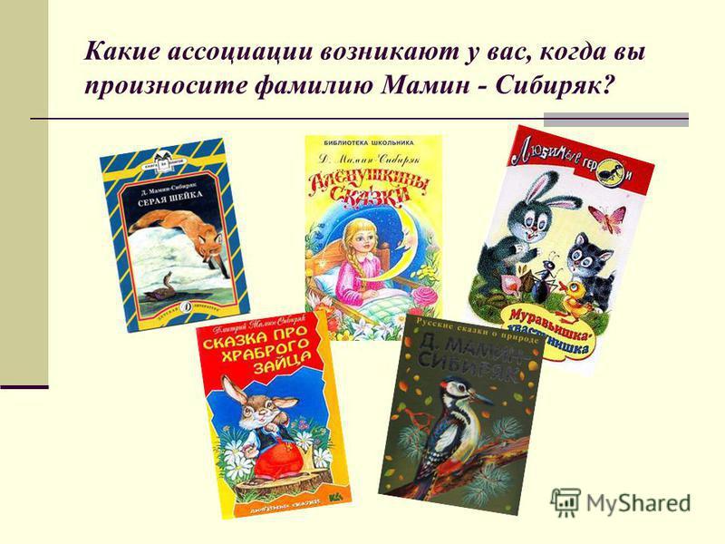 Какие ассоциации возникают у вас, когда вы произносите фамилию Мамин - Сибиряк?
