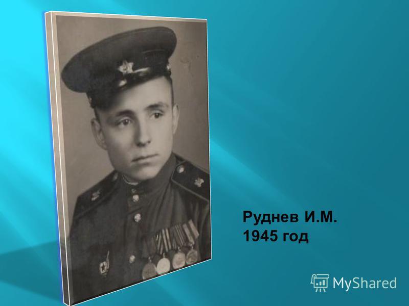 Руднев И.М. 1945 год