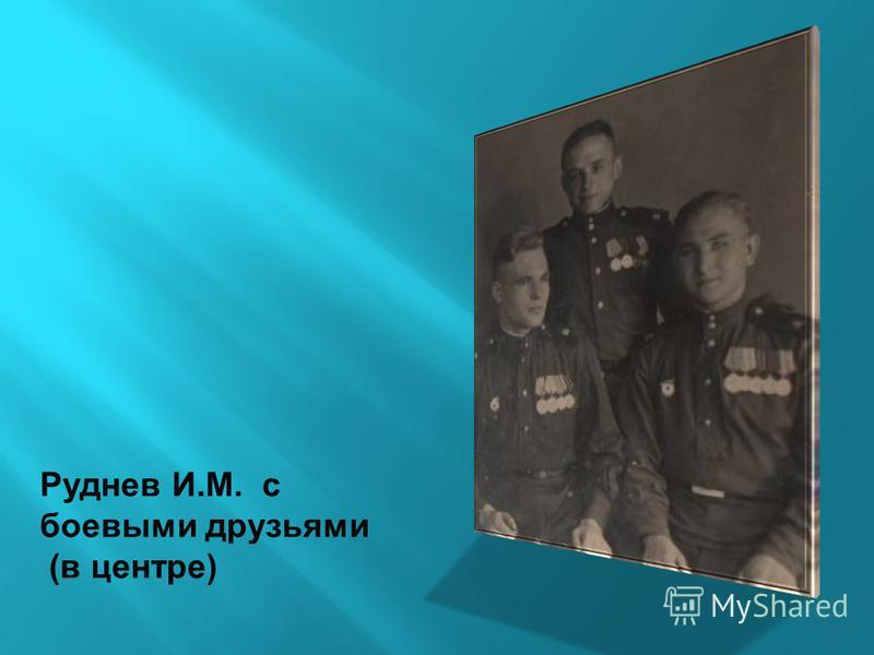 Руднев И.М. с боевыми друзьями (в центре)
