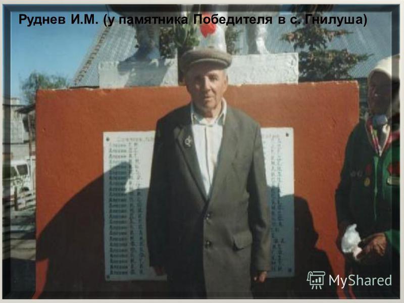 Руднев И.М. (у памятника Победителя в с. Гнилуша)