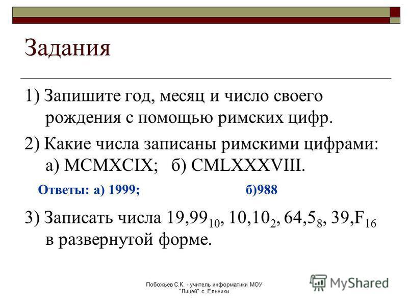 Побожьев С.К. - учитель информатики МОУ