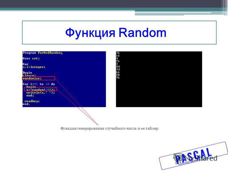 Функция Random Функция генерирования случайного числа и ее таймер