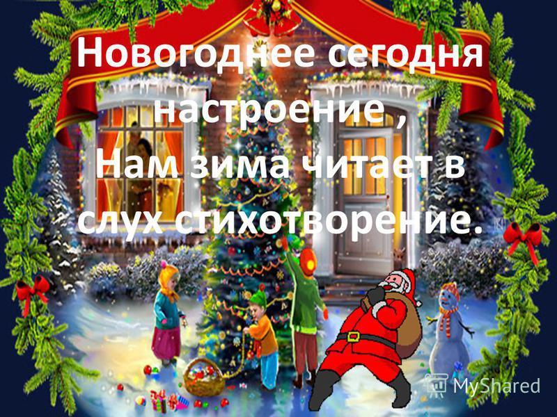 Новогоднее сегодня настроение, Нам зима читает в слух стихотворение.
