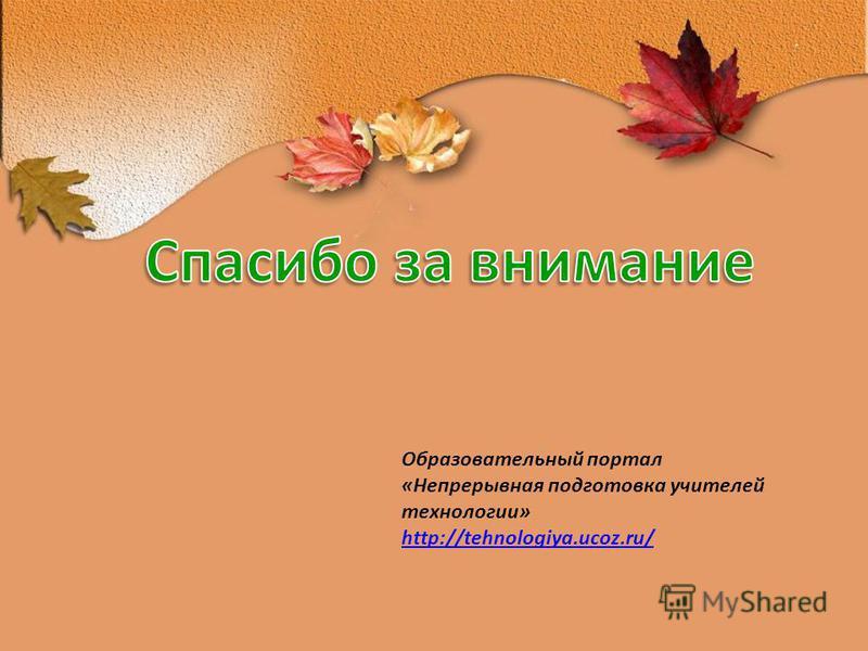 Образовательный портал «Непрерывная подготовка учителей технологии» http://tehnologiya.ucoz.ru/ http://tehnologiya.ucoz.ru/