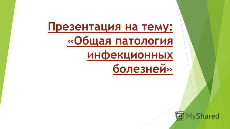 Презентация на тему: «Общая патология инфекционных болезней»
