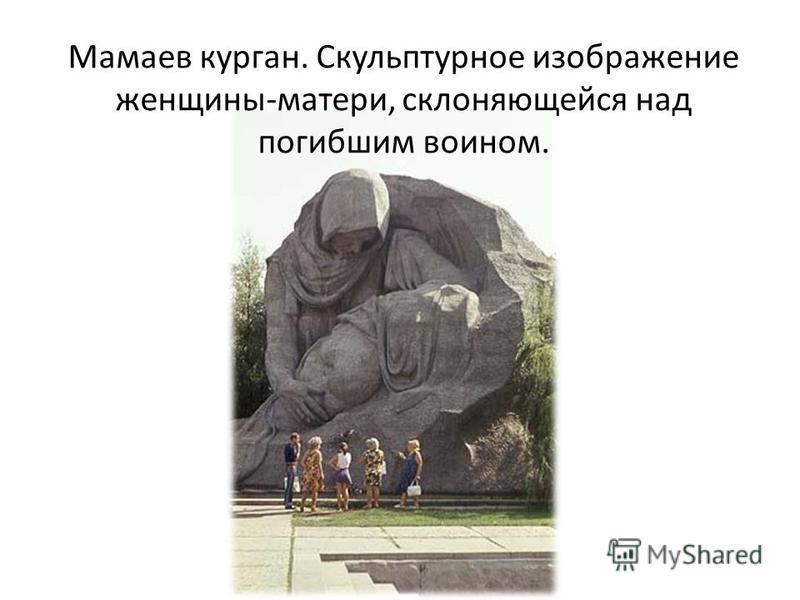 Мамаев курган. Скульптурное изображение женщины-матери, склоняющейся над погибшим воином.
