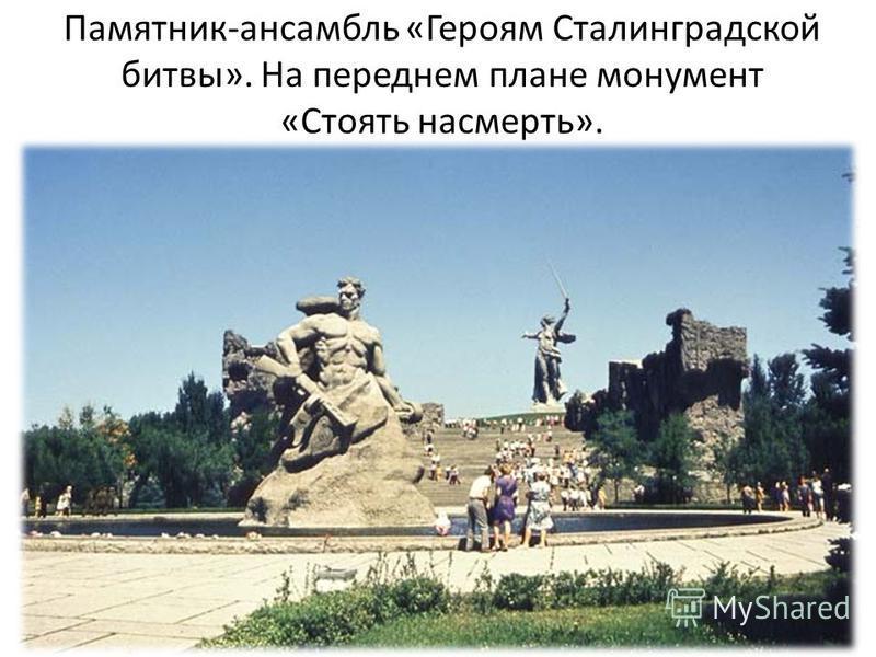 Памятник-ансамбль «Героям Сталинградской битвы». На переднем плане монумент «Стоять насмерть».