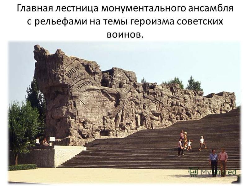 Главная лестница монументального ансамбля с рельефами на темы героизма советских воинов.