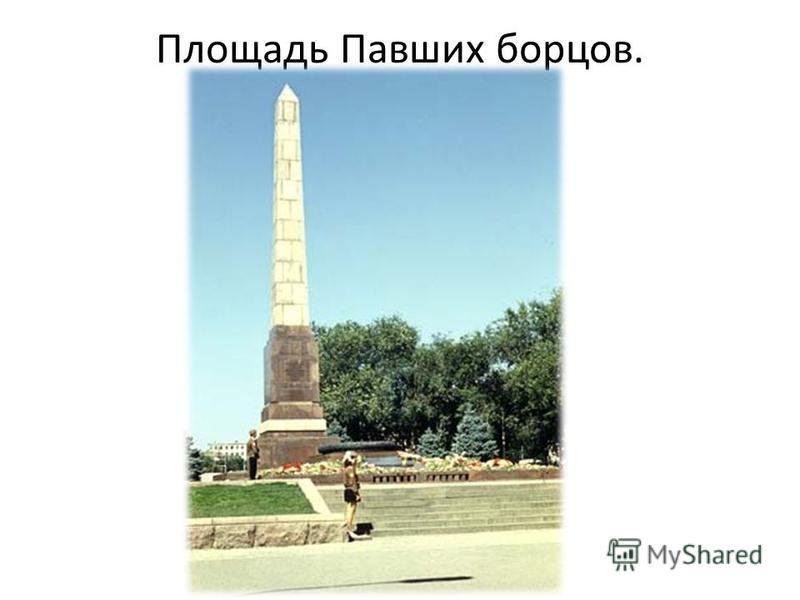 Площадь Павших борцов.