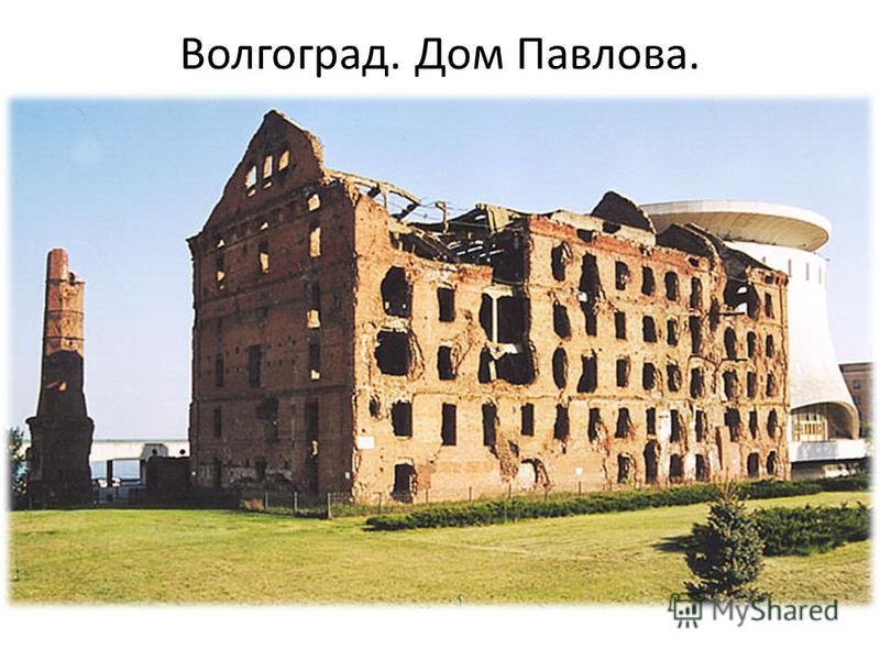 Волгоград. Дом Павлова.