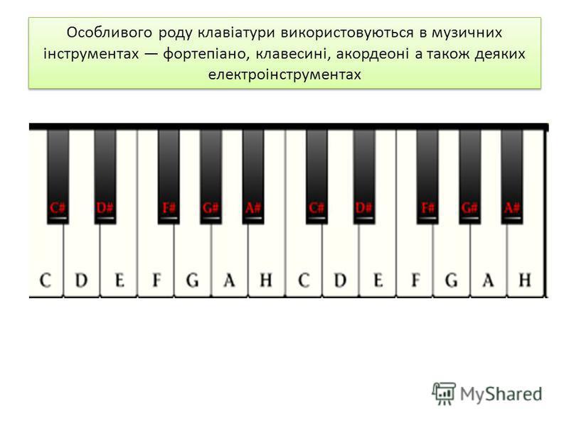 Особливого роду клавіатури використовуються в музичних інструментах фортепіано, клавесині, акордеоні а також деяких електроінструментах