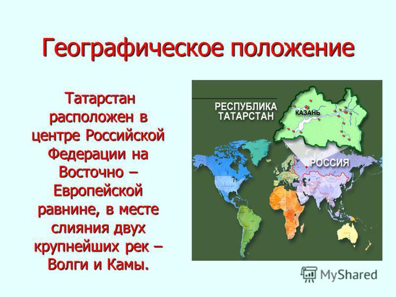 Географическое положение Татарстан расположен в центре Российской Федерации на Восточно – Европейской равнине, в месте слияния двух крупнейших рек – Волги и Камы.