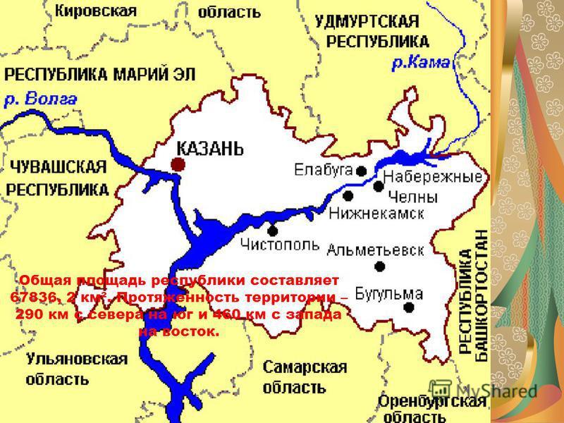 Общая площадь республики составляет 67836, 2 км². Протяженность территории – 290 км с севера на юг и 460 км с запада на восток.