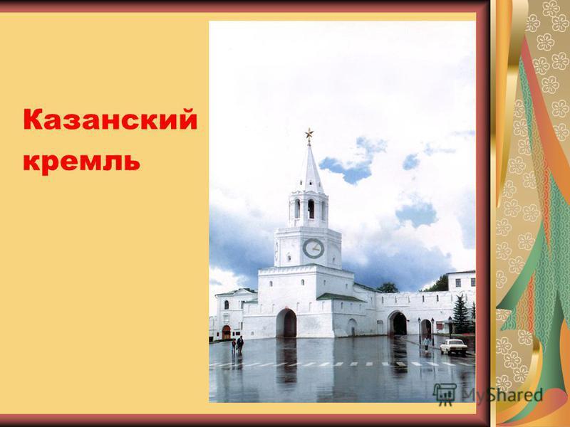 На тему: Казанский кремль