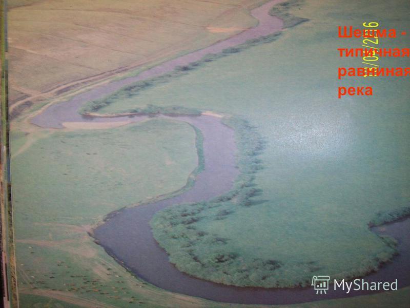 Шешма - типичная равнинная река