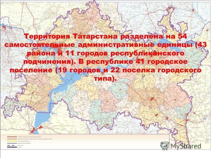 Территория Татарстана разделена на 54 самостоятельные административные единицы (43 района и 11 городов республиканского подчинения). В республике 41 городское поселение (19 городов и 22 поселка городского типа).