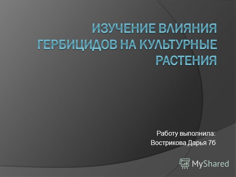 Работу выполнила: Вострикова Дарья 7 б
