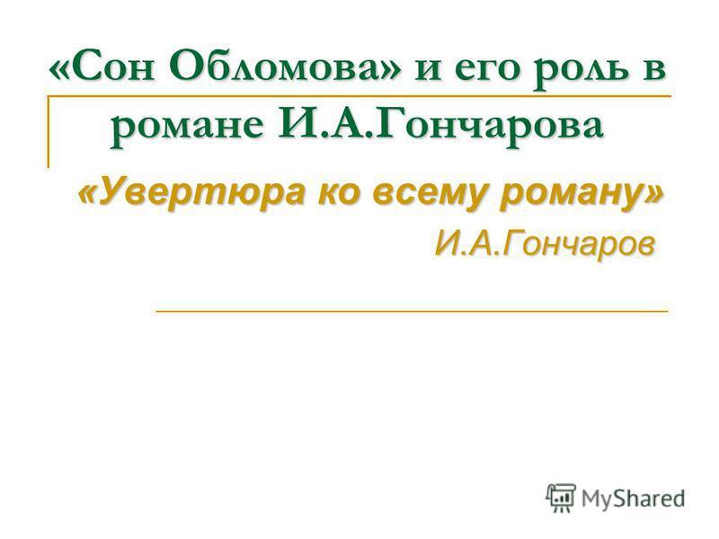 «Сон Обломова» и его роль в романе И.А.Гончарова «Увертюра ко всему роману» И.А.Гончаров И.А.Гончаров