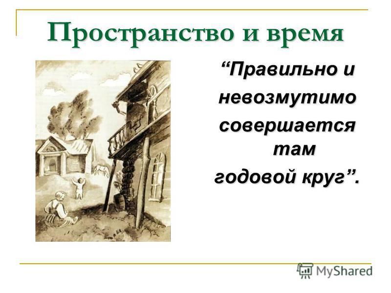 Пространство и время Правильно и невозмутимо совершается там годовой круг.