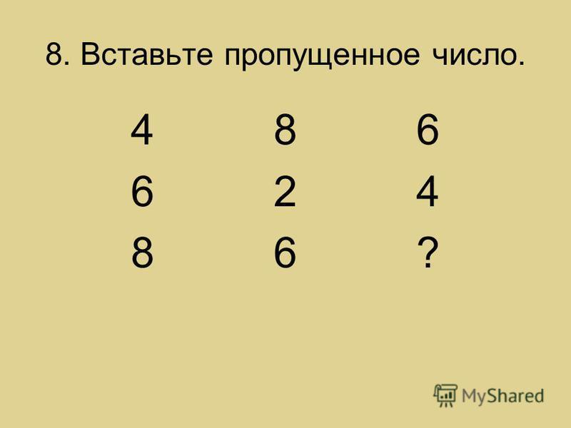 8. Вставьте пропущенное число. 4 8 6 6 2 4 8 6 ?