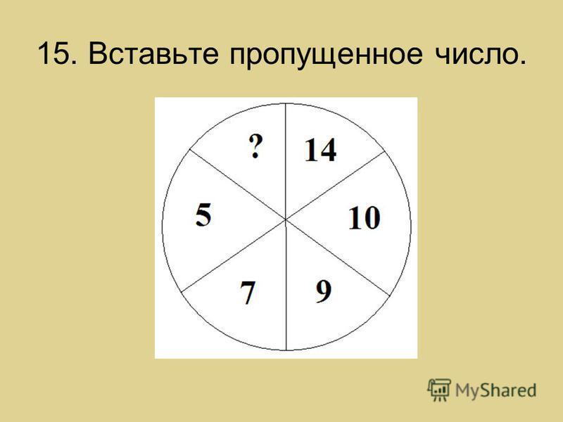 15. Вставьте пропущенное число.