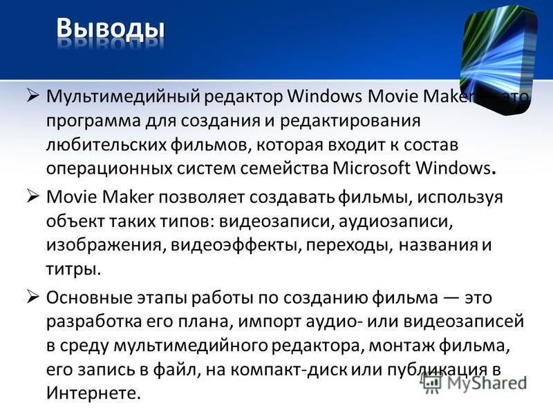 Мультимедийный редактор Windows Movie Maker это программа для создания и редактирования любительских фильмов, которая входит к состав операционных систем семейства Microsoft Windows. Movie Maker позволяет создавать фильмы, используя объект таких типо