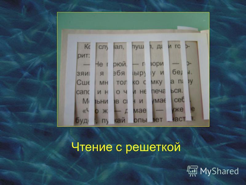 Чтение с решеткой