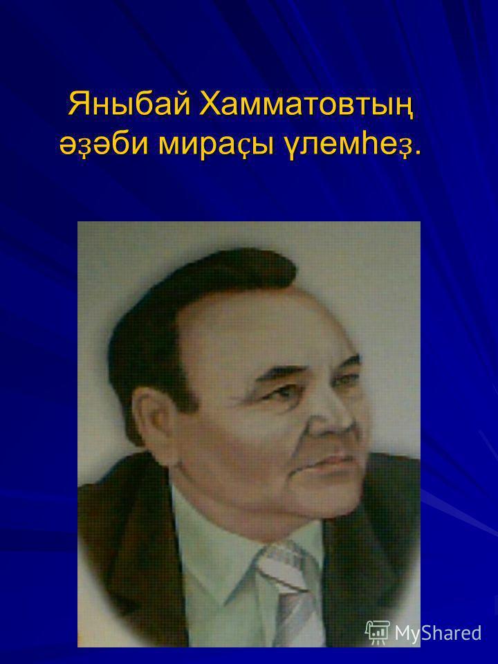 Яныбай Хамматовтың ә ҙ әби мира ҫ ы үлемһе ҙ.
