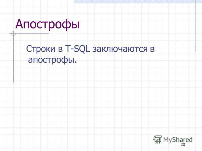 20 Апострофы Строки в T-SQL заключаются в апострофы.