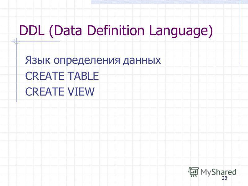 28 DDL (Data Definition Language) Язык определения данных CREATE TABLE CREATE VIEW
