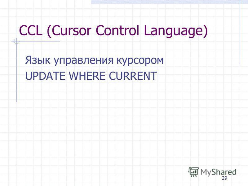 29 CCL (Cursor Control Language) Язык управления курсором UPDATE WHERE CURRENT
