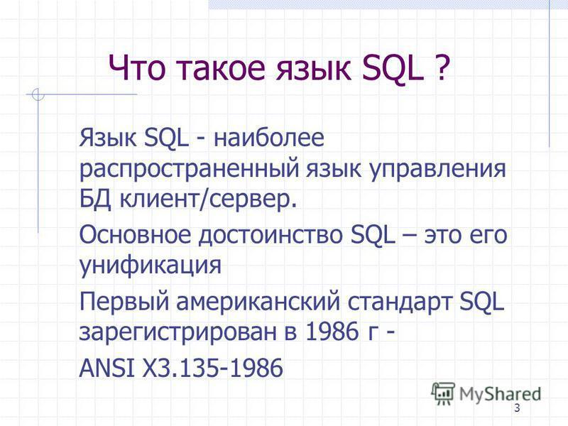 3 Язык SQL - наиболее распространенный язык управления БД клиент/сервер. Основное достоинство SQL – это его унификация Первый американский стандарт SQL зарегистрирован в 1986 г - ANSI X3.135-1986 Что такое язык SQL ?
