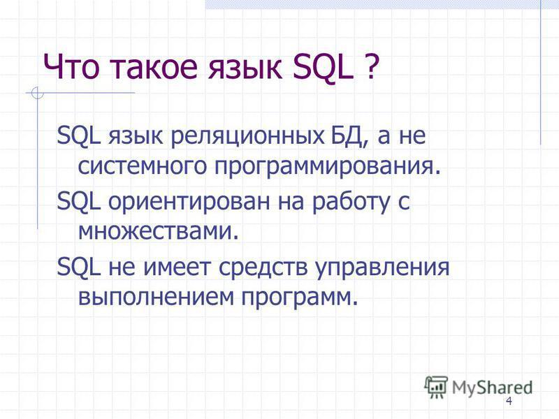 4 SQL язык реляционных БД, а не системного программирования. SQL ориентирован на работу с множествами. SQL не имеет средств управления выполнением программ.